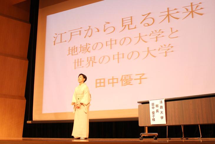 法政大学総長 田中 優子氏 公開講演会が開催されました
