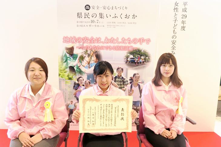 [東部地域大学連携]女子学生のための防犯推進協議会「安全・安心まちづくり県民の集いふくおか」防犯功労者として表彰されました!
