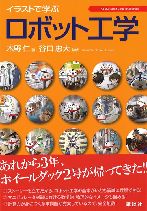 [知能機械工学科]木野 仁 教授 著書『イラストで学ぶロボット工学』が出版されました