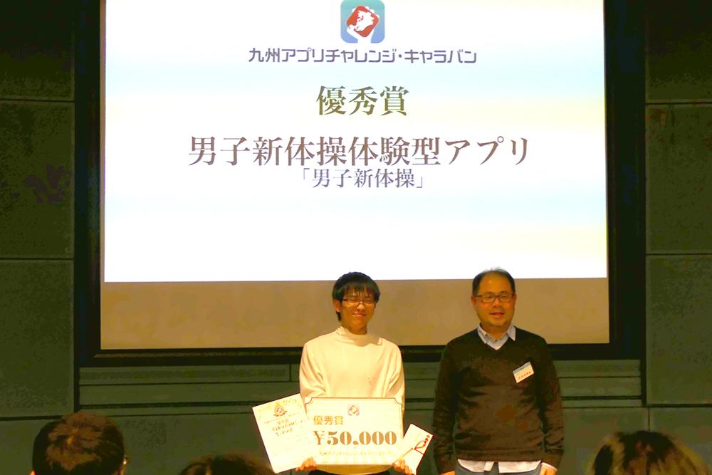 [情報工学科]2年 斉藤大和さん 九州アプリチャレンジ・キャラバン2017コンテストにて優秀賞受賞