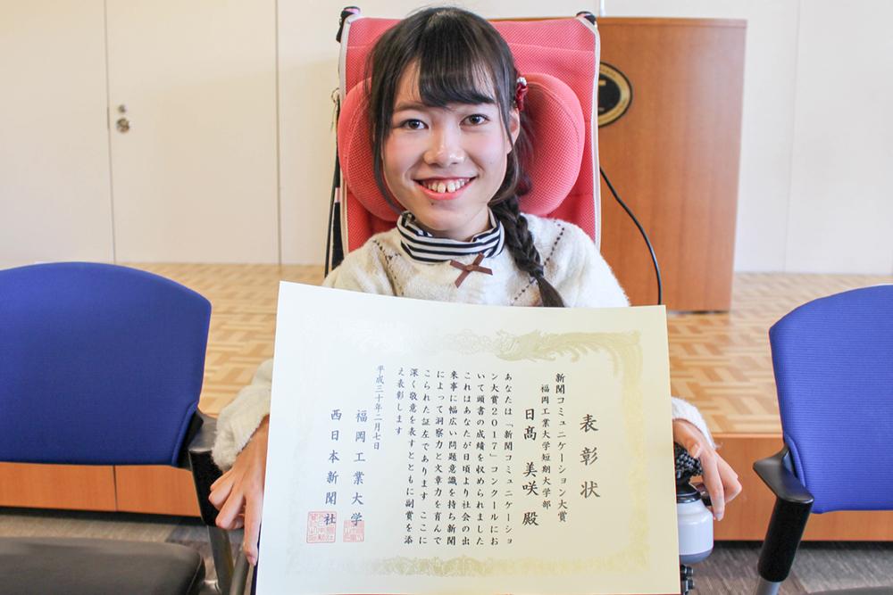 西日本新聞社×福岡工業大学 新聞コミュニケーション大賞2017