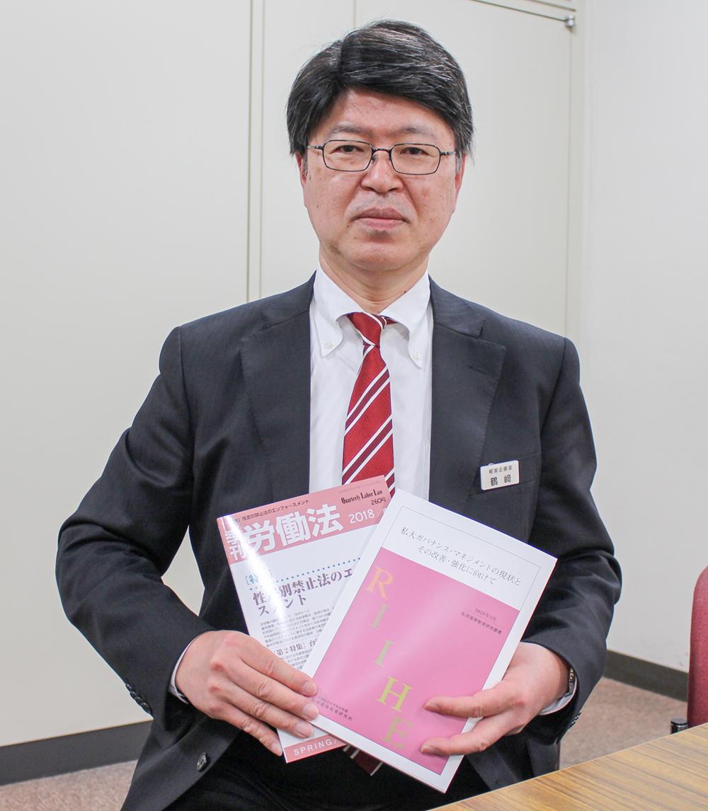 本学職員の論文が『私大ガバナンス・マネジメントの現状とその改善』『季刊 労働法 2018/春』の2誌に掲載されました