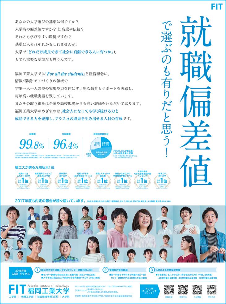 毎日新聞に本学から大学選びに関する提案を掲載しています