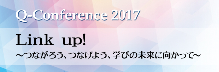 Q-Conference 2017開催