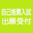 2/13~【短大】平成30年度 自己推薦入試(Ⅳ期)出願受付開始