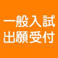 2/13~【短大】平成30年度 一般入試 C入試(後期)、二期入試 出願受付開始