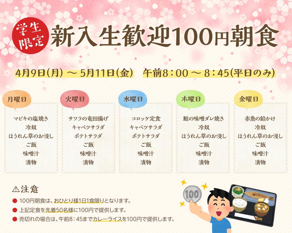4/9~5/11オアシス「新入生歓迎100円朝食」提供!