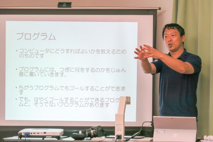 夏休み小学生向けプログラミング教室「プログラミングって何だろう」を開催!