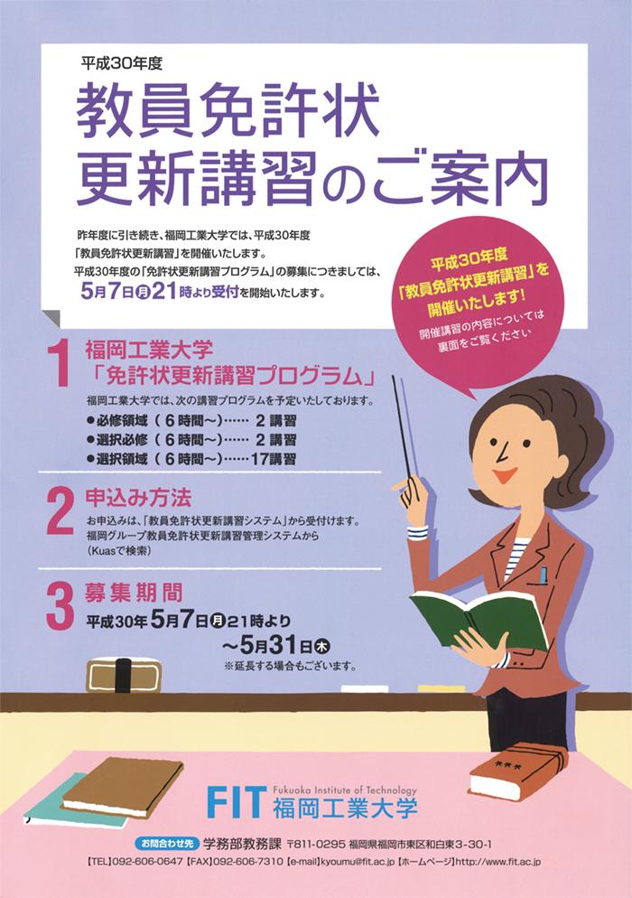 更新 教員 福岡 免許