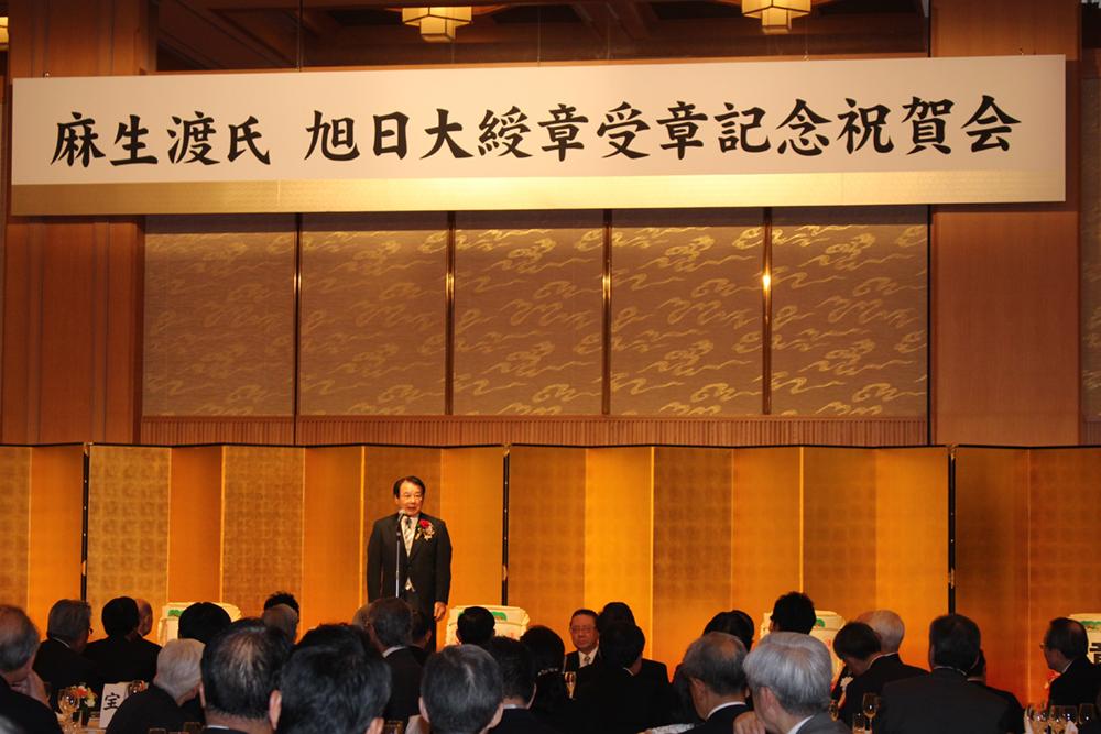 本学最高顧問 麻生 渡 氏 旭日大綬章受章記念祝賀会開催