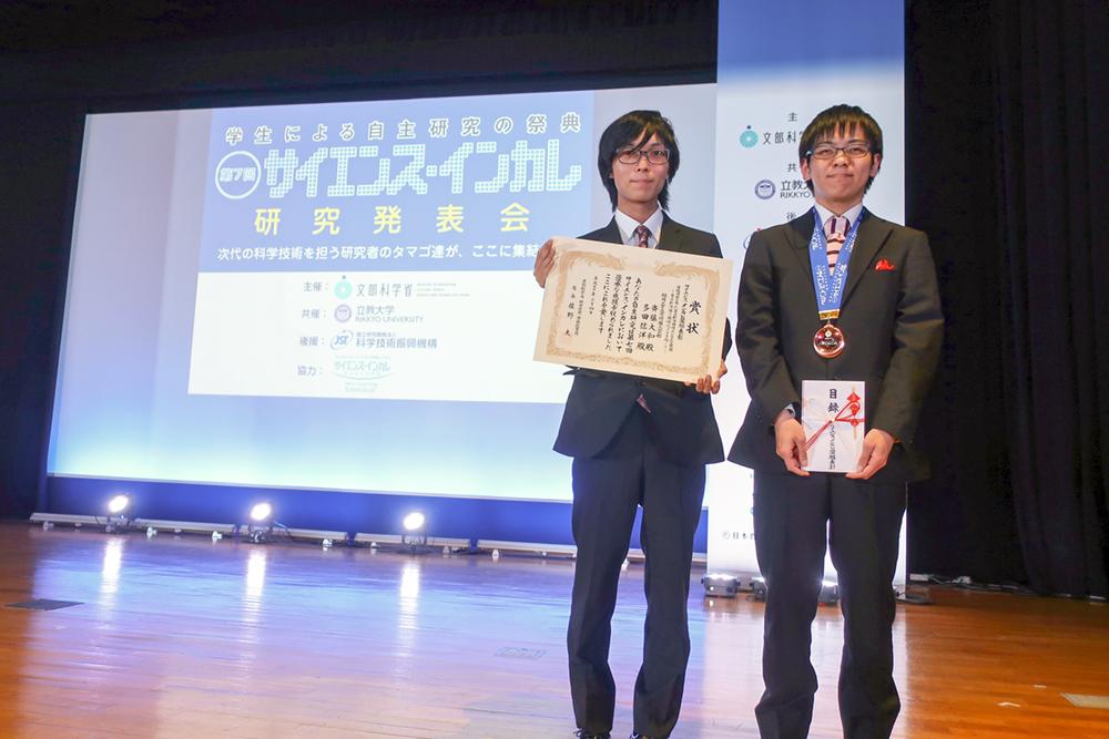 [第7回サイエンス・インカレ]「サイエンス・インカレ奨励表彰」を受賞