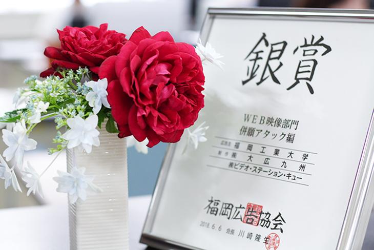 福岡工業大学 WEB広告『併願アタック編』福岡広告協会賞 WEB映像部門 銀賞受賞!