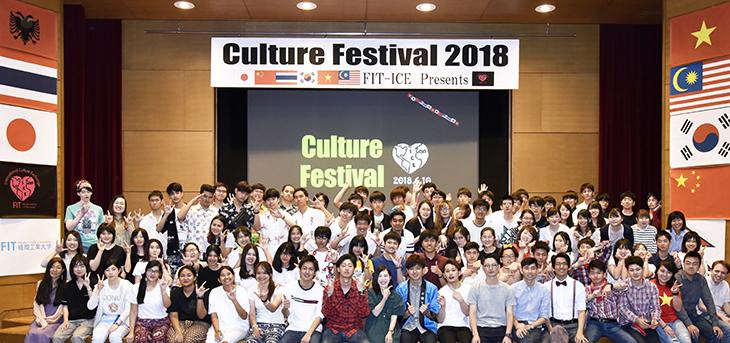 第9回 カルチャーフェスティバル2018 開催!