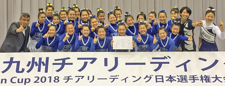 [附属城東高校 チアリーダー部]第25回九州チアリーディング選手権大会 優勝!!全国大会へ!