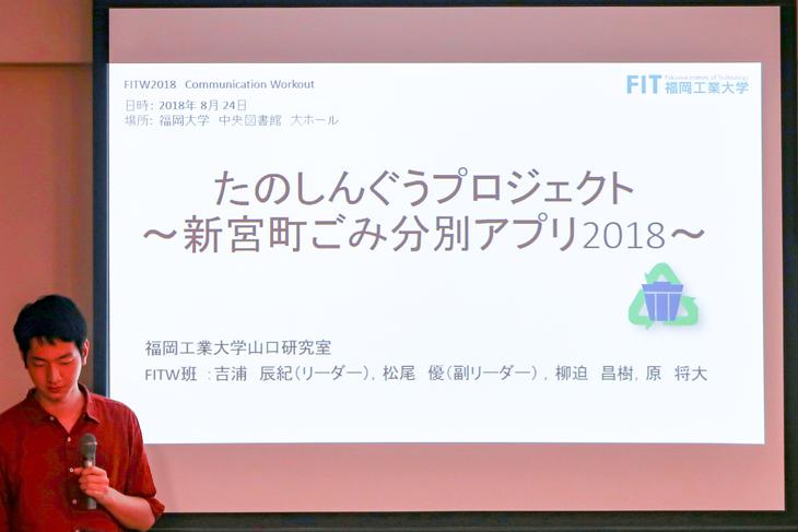 """ふくおかIT Workouts 2018 """"Communication Workout """"開催 ~新宮町ゴミ出しアプリ開発の中間発表を行いました~"""