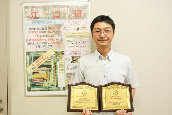 [電子情報工学科]江口教授 The Young Researcher of the YearAward (2017-18)を受賞