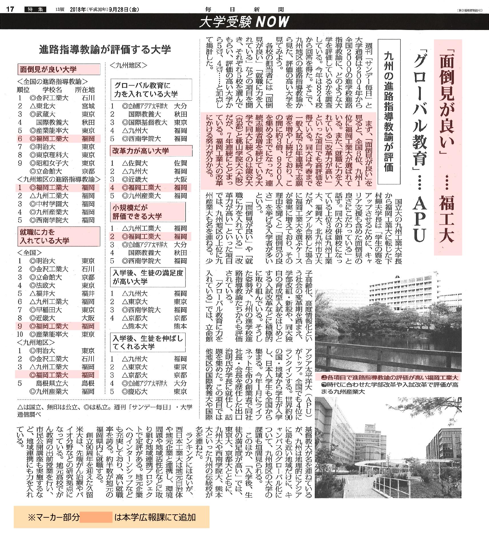『毎日新聞』大学受験NOW(9月28日付)にて本学が紹介されました