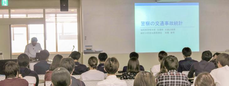 [システムマネジメント学科]今年も福岡県警察本部による特別講義を実施-警察の交通事故統計-