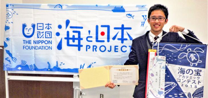 [附属城東高校]科学部 海の宝アカデミックコンテスト2018『最優秀賞』受賞