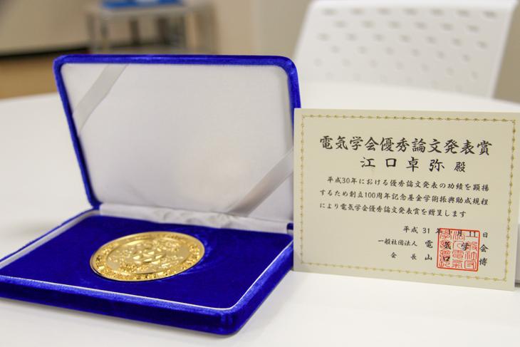 [電気工学専攻]田島研究室 平成30年度『電気・情報関係学会九州支部連合大会』にて「IEEJ Excellent Presentation Award」受賞