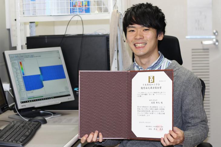 [知能機械工学専攻]2年 渡邉 雄大さん 第64回 塑性加工連合講演会『優秀論文講演奨励賞』受賞