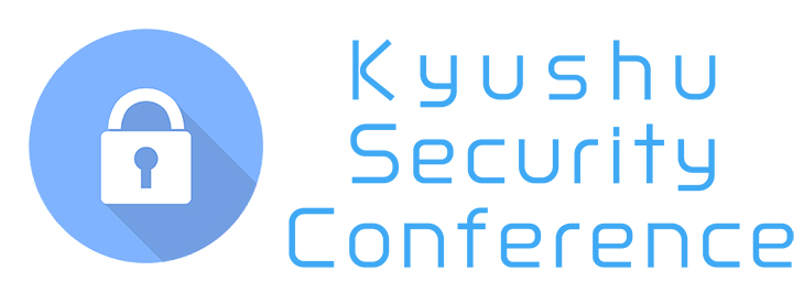 Kyushu Security Conference 2018を開催します