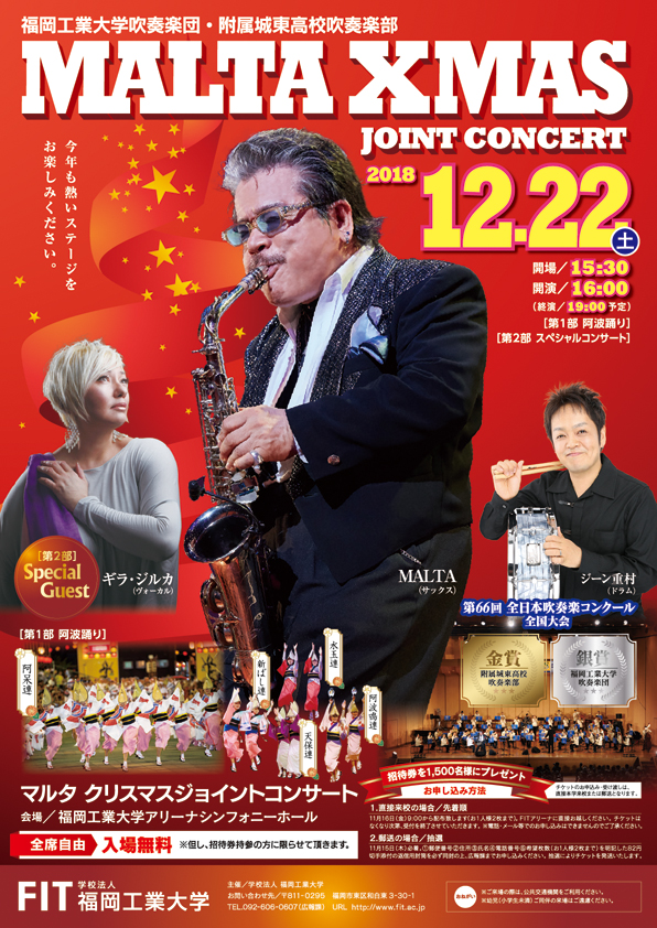 12/22(土)に「マルタ クリスマスジョイントコンサート」を開催します(チケットの配布は終了しました)