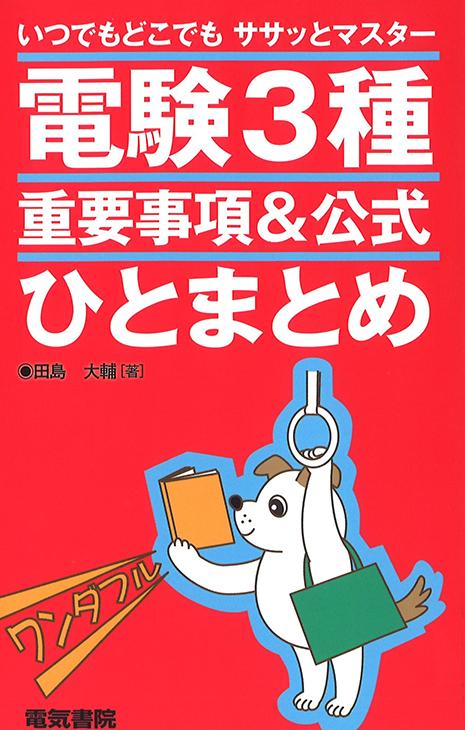 [電気工学科]田島大輔准教授著書『電験3種重要事項&公式 ひとまとめ』が出版されました