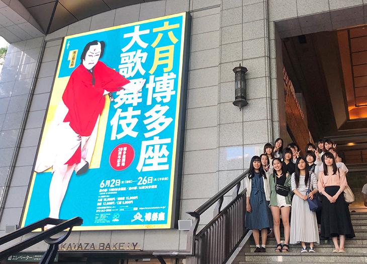 [FIT女子会]博多座歌舞伎 観劇会を実施
