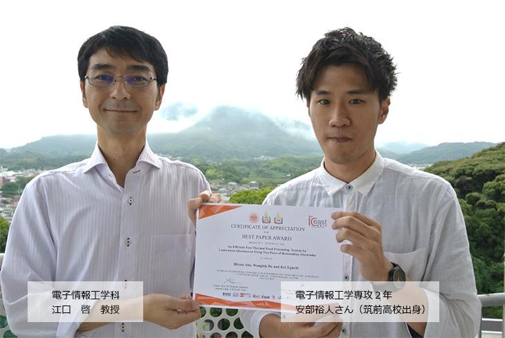 [電子情報工学科]電子情報工学専攻の学生と江口教授との論文が国際会議でBest Paper Awardを受賞