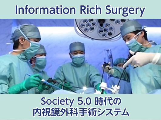 【研究NOW! vol.10】外科手術のデジタル・トランスフォーメーション 情報支援内視鏡外科手術システム