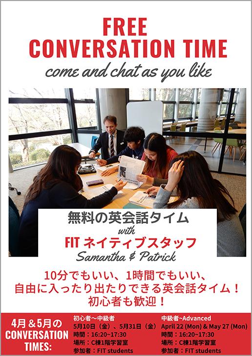 [国際連携室]Free Conversation Time(無料の英会話タイム)初心者も歓迎!
