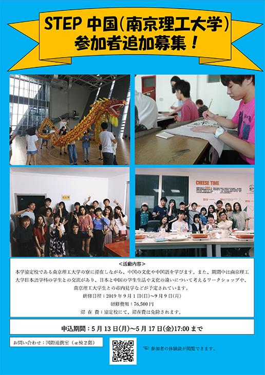 [国際連携室]STEP中国(南京理工大学)について、追加募集を行います。