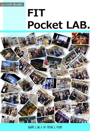 [Pocket LAB.]FITポケットラボメンバーを募集しています。
