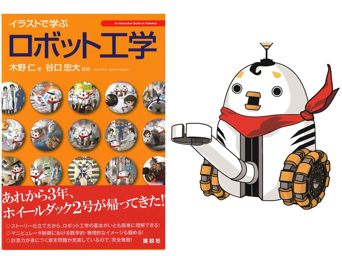 面白すぎる!?ロボット工学の教科書~木野教授の著書ネットで話題に~