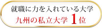 就職に力を入れている大学 九州の私立大学1位