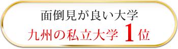 面倒見が良い大学 九州の私立大学1位