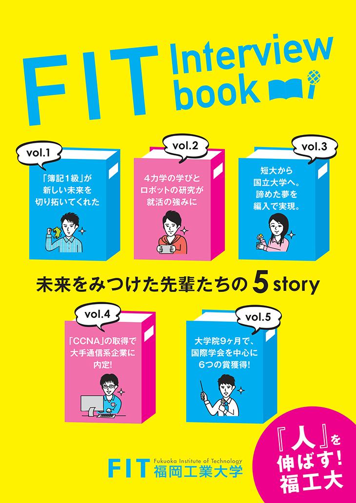 FIT力『人』を伸ばす!福工大 未来をみつけた先輩たちの5Story 電子書籍で公開しています