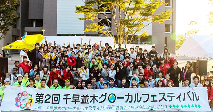 第2回千早並木グローカルフェスティバル開催しました