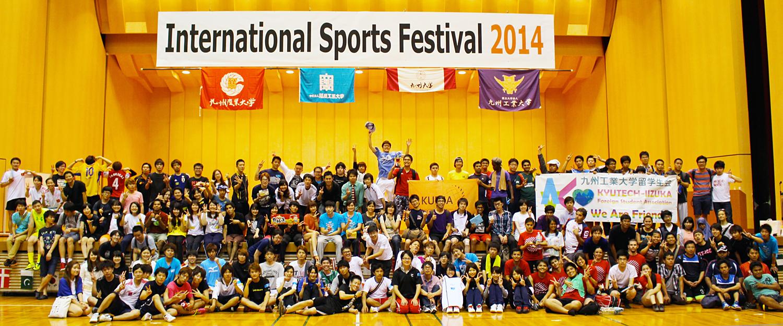 インターナショナルスポーツフェスティバル2015